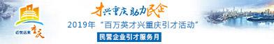 重庆市人才交流服务中心招聘信息