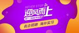 http://xiaoyuan.zhaopin.com/zhuanti/first2019/index.html#/?sid=121130624&site=12cs