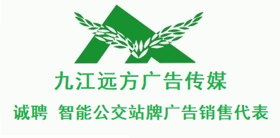 九江远方广告传媒有限公司