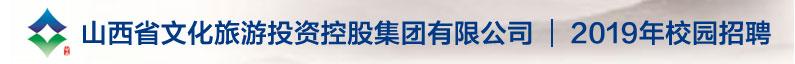 山西省文化旅游投资控股集团有限公司招聘信息