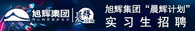 旭辉集团股份有限公司招聘信息