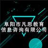 阜阳市凡思教育信息咨询有限公司