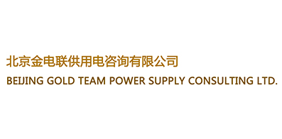 北京金电联供用电咨询有限公司