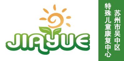 苏州市吴中区特殊儿童康复中心