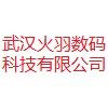 武汉火羽数码科技有限公司