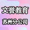 江苏文誉教育科技有限公司苏州分公司