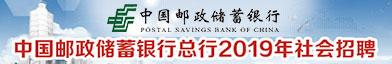 中国邮政储蓄银行股份有限公司招聘信息