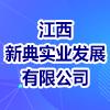 江西新典实业发展有限公司