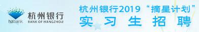 杭州银行股份有限公司招聘信息
