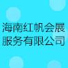 海南红帆会展服务有限公司