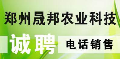 郑州晟邦农业科技有限公司