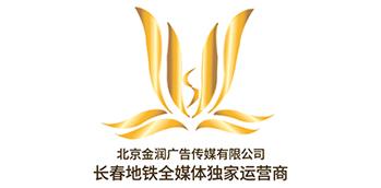 北京金润广告传媒有限公司吉林分公司