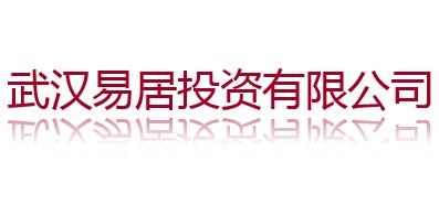武汉易居投资有限公司