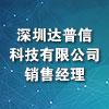 深圳达普信科技有限公司