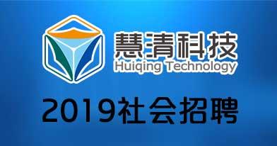 北京慧清科技有限公司招聘信息