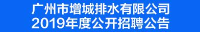 广州市增城排水有限公司招聘信息