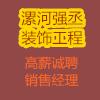 漯河市强丞装饰工程有限公司