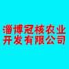 淄博冠核农业开发有限公司