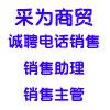 河南采为商贸有限公司