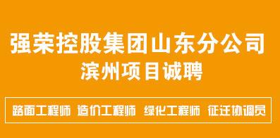 强荣控股集团有限公司山东分公司
