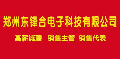 郑州东锋合电子科技有限公司
