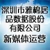 深圳市雅棉居品数据股份有限公司