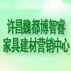 许昌魏都博智睿家具建材营销中心