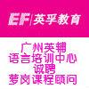 广州英辅语言培训中心