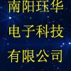 南阳珏华电子科技有限公司