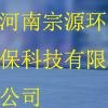 河南宗源环保科技有限公司