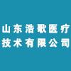 山东浩歌医疗技术有限公司