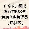 广东文舟图书发行有限公司