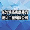 长沙鸿扬家庭装饰设计工程有限公司