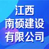 江西南硕建设有限公司