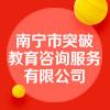 南宁市突破教育咨询服务有限公司