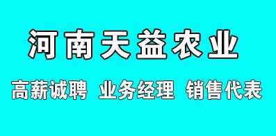 河南天益农业科技有限公司