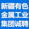 新疆有色金属工业(集团)有限责任公司