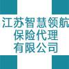 江苏智慧领航保险代理有限公司