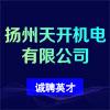 扬州天开机电有限公司