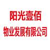 阳光壹佰物业发展有限公司