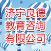 济宁良德教育咨询有限公司