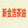 湖南新金浩茶油股份有限公司