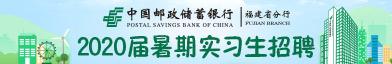 中国邮政储蓄银行股份有限公司福建省分行招聘信息