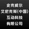 史克威尔艾尼克斯(中国)互动科技有限公司