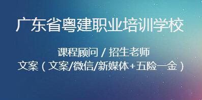 广东省粤建职业培训学校