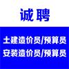 北京华审金建工程造价咨询有限公司洛阳分公司