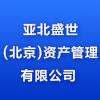 亚北盛世(北京)资产管理有限公司