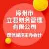 漳州市立君财务管理有限公司
