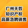 广州天哲知识产权代理有限公司