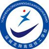 运城龙翔高级技工学校